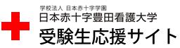 日本赤十字豊田看護大学 受験生応援サイト