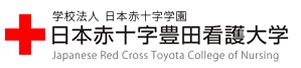 学校法人 日本赤十字学園 日本赤十字豊田看護大学