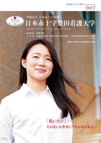 日本赤十字豊田看護大学 大学案内2017bb01252