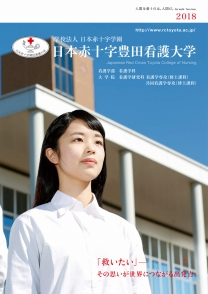 日本赤十字豊田看護大学 大学案内 2018bb2501