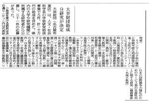 9月3日中日新聞朝刊