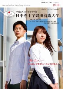 日本赤十字豊田看護大学 大学案内2019bb3530