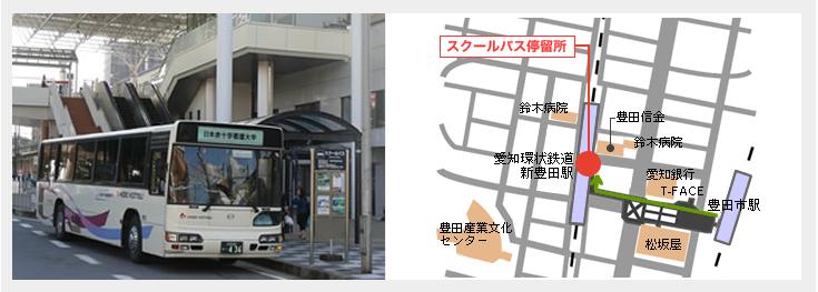 新豊田駅 スクールバス停留所 旧