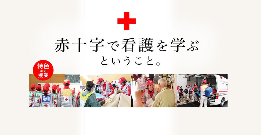 赤十字で看護を学ぶということ。