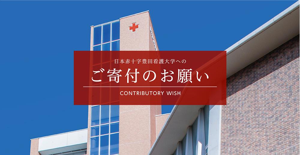 日本赤十字豊田看護大学へのご寄付のお願い